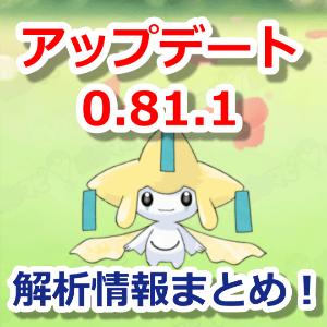 ポケモンGO最新アップデート(0.81.1)解析情報まとめ