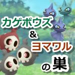 【ポケモンGO】カゲボウズとヨマワルの巣はどこ?色違いのゲットを狙おう!