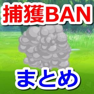 捕獲BANソフトBAN捕獲数規制のまとめ