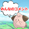 【ポケモンGO】みんなのコメント