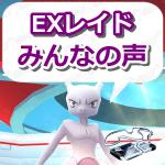 【ポケモンGO】EXレイド(ミュウツーレイド)に対するみんなの声をまとめたよ!