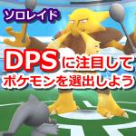 【ポケモンGO】ソロレイドではDPSが重要!ソロクリアに必要なDPS一覧と解説
