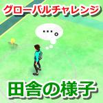 【ポケモンGO】田舎でのグローバルチャレンジイベントの様子は?田舎トレーナーからは嘆きの声