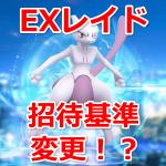 【ポケモンGO】EXレイド招待基準変更!?ついにミュウツーとの対戦が実現するのか