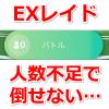 【ポケモンGO】EXレイドが人数不足…ミュウツーは最低何人で倒せるのか