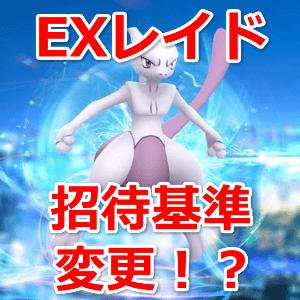 EXレイド招待基準変更!?