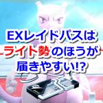 【ポケモンGO】TL40のガチ勢よりライト勢のほうがEXレイドに招待されやすい!?
