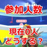 【ポケモンGO】本日最後のエンテイレイド、参加人数現在0人…!どうする?