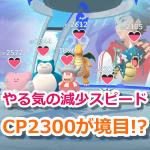 【ポケモンGO】防衛ポケモンのやる気減少率はCP2300が境目!