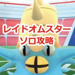 【ポケモンGO】オムスターをソロレイドで攻略!弱点と対策ポケモン一覧