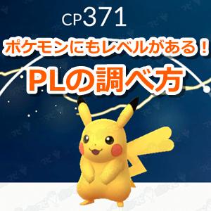 ポケモンgo pl30