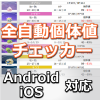 【ポケモンGO】全自動個体値チェッカー