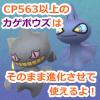 【ポケモンGO】CP563以上のカゲボウズなら、そのまま進化させて使えるよ!
