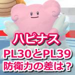 【ポケモンGO】強力防衛ポケモン・ハピナス、PL30とPL39の防衛力の差を徹底比較!
