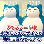 【ポケモンGO】アップデート後、デザインが若干変わったポケモンがいるよ!みんなは気が付いた?