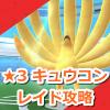 【ポケモンGO】高難度のキュウコンレイド攻略!弱点と対策ポケモン一覧