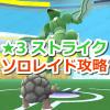 【ポケモンGO】ストライクのソロレイド攻略!いわ技を覚えるポケモンが強力アタッカー