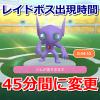 【ポケモンGO】レイドバトルのボス出現時間が45分間に変更!