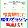【ポケモンGO】進化マラソンをポケモンボックスの検索コードで効率化しよう!