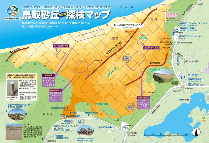 鳥取砂丘探検マップ