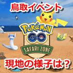【ポケモンGO】鳥取砂丘のリアルイベント会場は準備万端!みなさんの準備も万端?