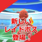 【ポケモンGO】レイドバトルに新しいレイドボスが追加されたよ!