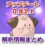 【ポケモンGO】最新アップデート(0.83.1)解析情報まとめ!新技コードやピィの色違い画像データの追加も