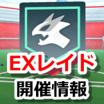 【ポケモンGO】EXレイドバトルの開催情報&招待状(EXレイドパス)の入手方法まとめ