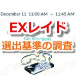 【ポケモンGO】EXレイド開催地や招待トレーナー選出基準の調査結果が判明!