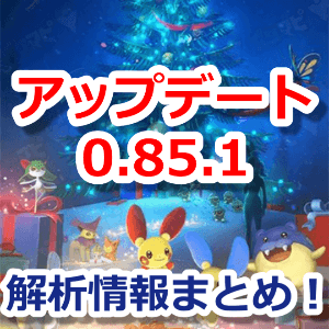 ポケモンGOアップデート0.85.1