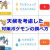 【ポケモンGO】天候を計算に入れた対策ポケモンを調べよう!