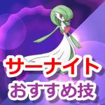 【ポケモンGO】サーナイトのおすすめ技構成!マジカルシャインで強ポケキラー