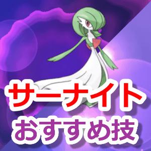 ポケモン go サーナイト 技 【ポケモンGO】サーナイトのおすすめ技と最大CP&弱点