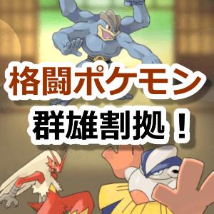 格闘ポケモン