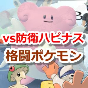 防衛ハピナスvs格闘ポケモン