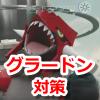 【ポケモンGO】グラードン対策ポケモン一覧!弱点を突いて耐性を活かせるポケモン5選