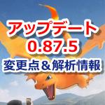 【ポケモンGO】最新アップデート(0.87.5)解析情報まとめ!ARプラスや新第三世代のデータも追加