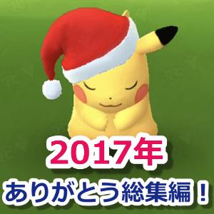 2017年総集編