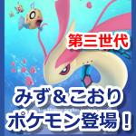 【ポケモンGO】ホウエン地方の「みず」と「こおり」タイプのポケモンが20匹以上追加されるよ!
