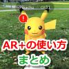【ポケモンGO】AR+(ARプラス)とは?機能の使い方やもらえるボーナスまとめ