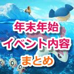 【ポケモンGO】年末年始イベント開催!新第三世代ポケモン&デリバードが登場