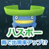 【ポケモンGO】ハスボーは雨ブーストで出現率アップ!?レアでも天気を活用してゲット