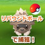 【ポケモンGO】リバウンドボールでポケモンを捕獲する遊び