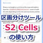 【ポケモンGO】S2 Cells(S2セル)の使い方、区画の表示方法!EXレイド開催ジムを絞り込もう