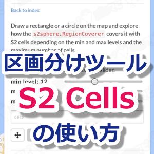 S2 Cellsの使い方