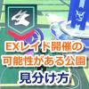 【ポケモンGO】EXレイド開催の可能性がある公園ジムの見分け方!マップの色をチェックしよう