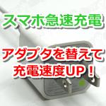 スマホを急速充電!USB電源アダプタとケーブルの組み合わせ方で充電速度が上がるよ!