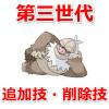 【ポケモンGO】第三世代の実装と同時に追加された技一覧&削除されたレガシー技