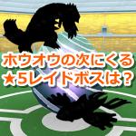 【ポケモンGO】ホウオウレイド終了間近!次のレベル5レイドボスは・・・!?