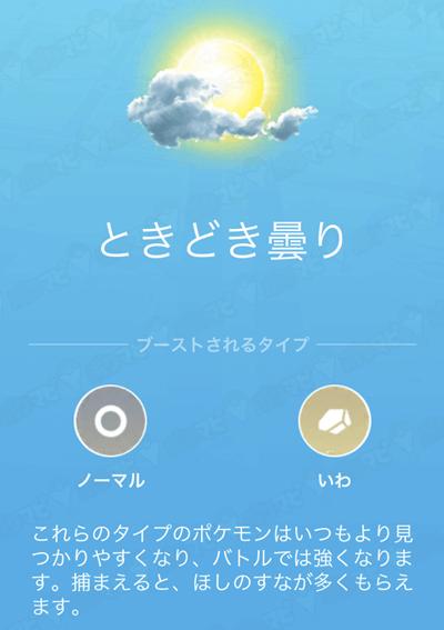 天候ブーストときどき曇り